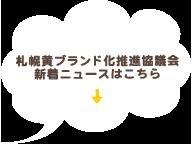 札幌黄ブランド化推進協議会 新着ニュースはこちら
