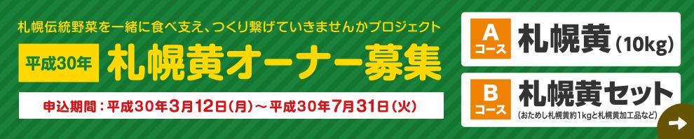 札幌黄オーナー募集