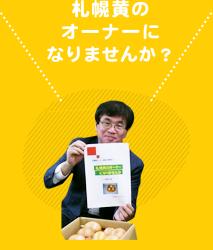 札幌黄のオーナーになりませんか?