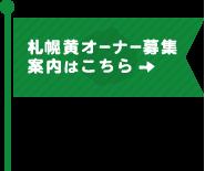札幌オーナー募集案内はこちら
